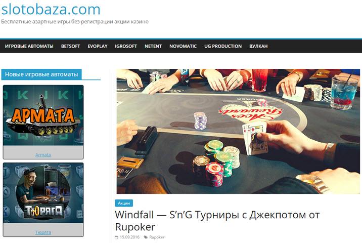 Игровые автоматы и аппараты slotobaza