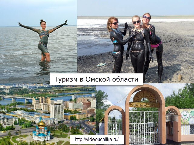 Туризм в Омской области
