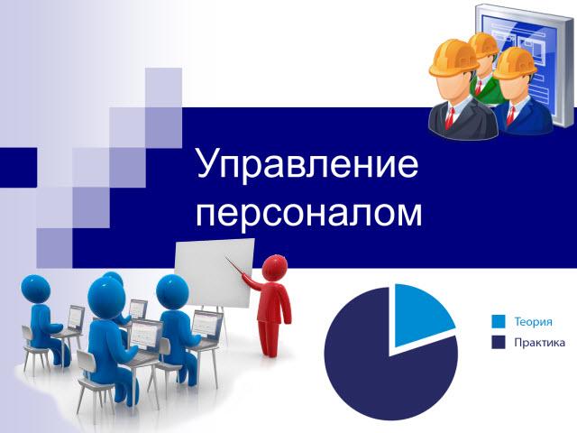 Управление персоналом. Понятие кадрового управления