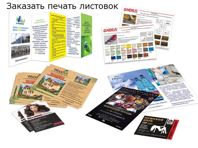 Заказать печать листовок