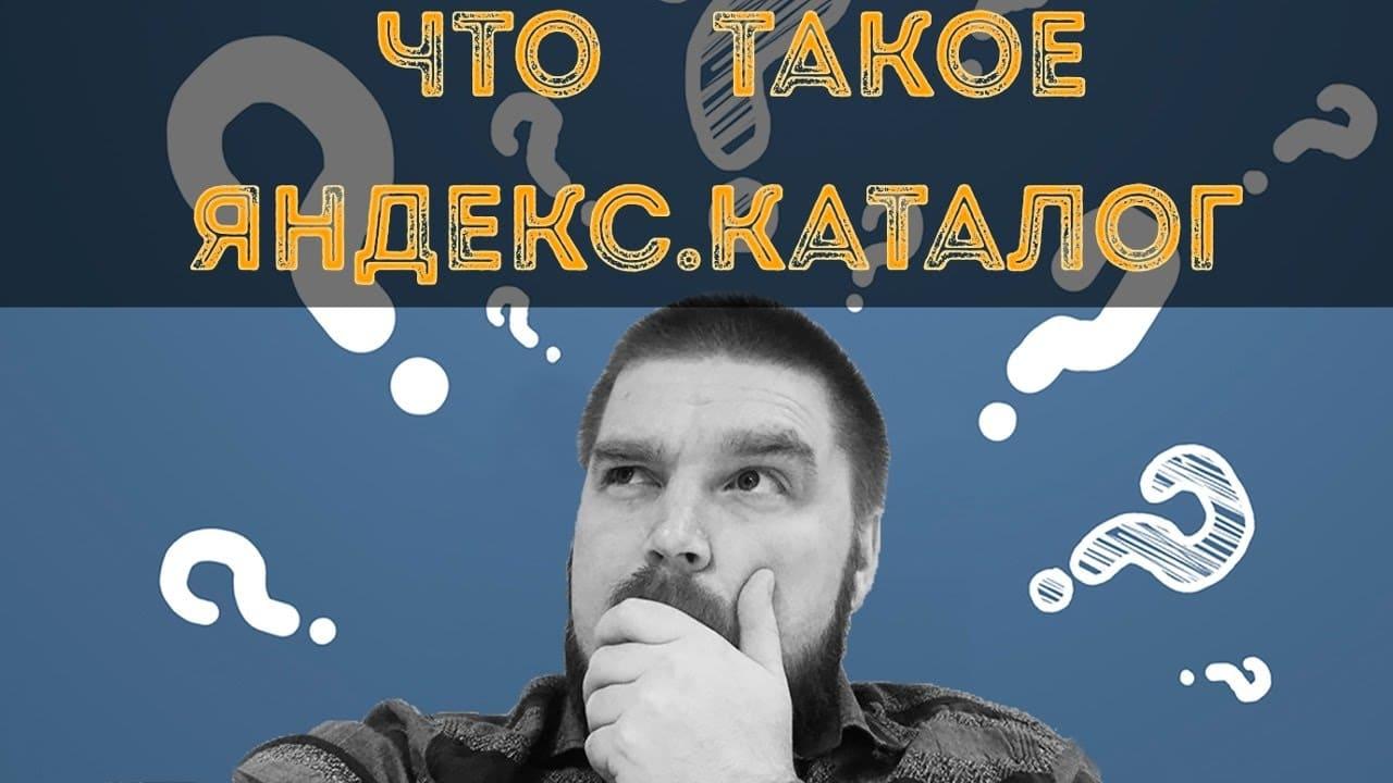 Что такое «Яндекс.Каталог»?