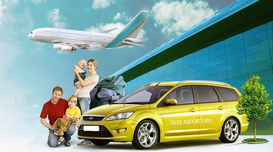 Дешевое такси в аэропорт Москвы