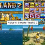 Игровой автомат Island 2 играть бесплатно онлайн