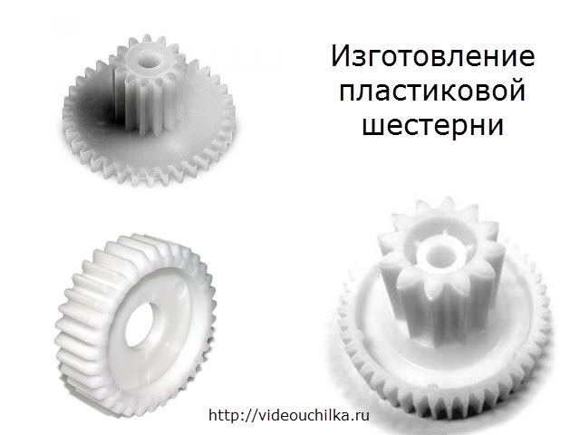 Изготовление пластиковой шестерни