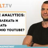 Как привлекать и удерживать аудиторию YouTube? (видео урок)