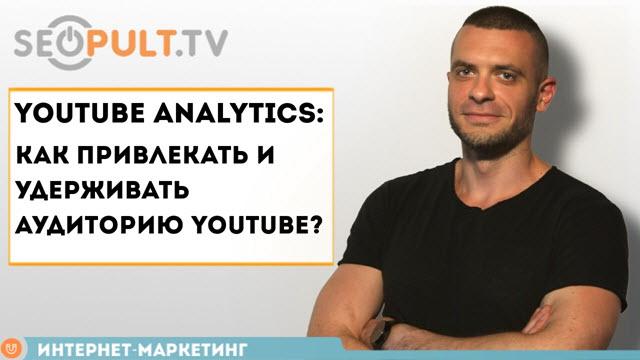 Как привлекать и удерживать аудиторию YouTube?