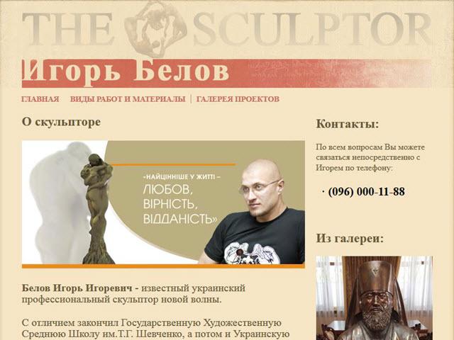 Профессиональный скульптор Белов Игорь Игоревич