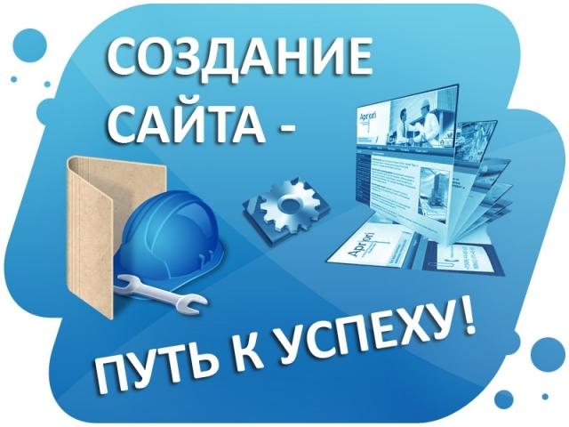 Создание сайтов в Сургуте