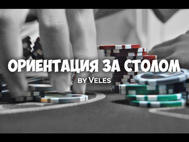 Обучение игре в покер для новичков
