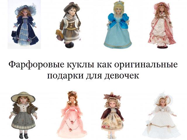 Фарфоровые куклы как оригинальные подарки для девочек