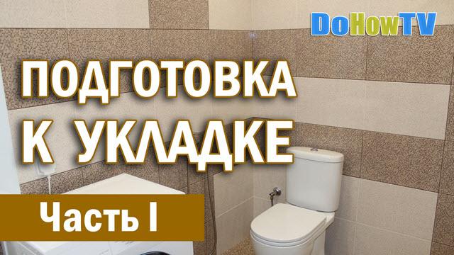 Подготовка к укладке плитки в ванной комнате
