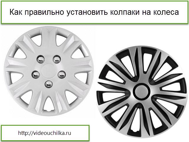 Как правильно установить колпаки на колеса