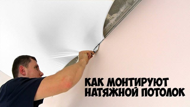 Монтаж натяжных потолков своими руками