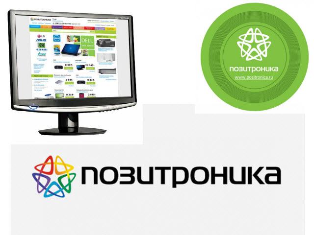 Интернет магазин Позитроника