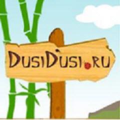 ДусиДуси