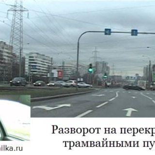 Разворот на перекрестке с трамвайными путями