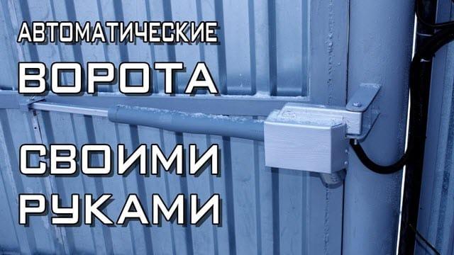 Автоматические распашные ворота своими руками