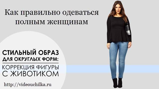 Как правильно одеваться полным женщинам
