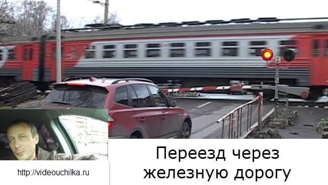 Переезд через железную дорогу