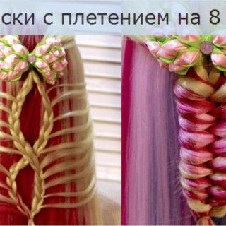 Прически с плетением на 8 марта