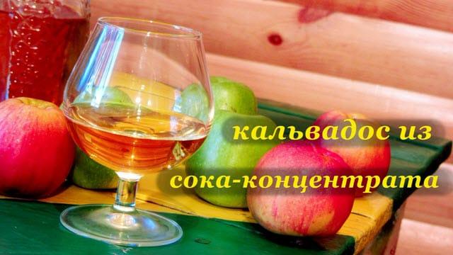 Рецепт кальвадоса
