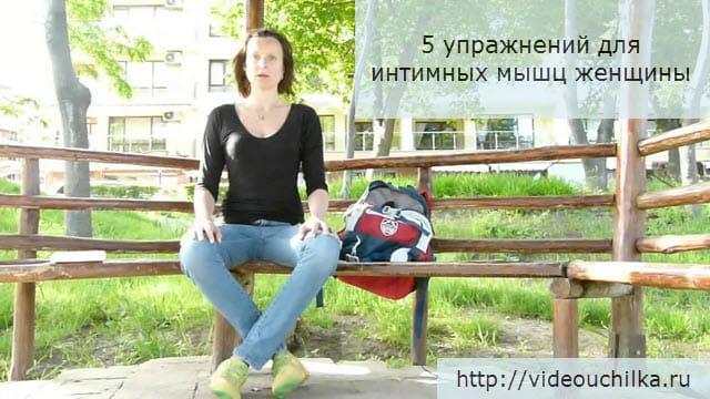 5 упражнений для интимных мышц женщины