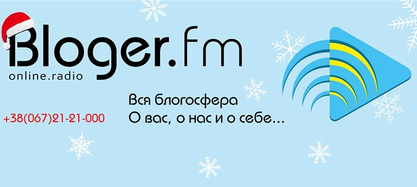 Интернет радио Bloger.FM