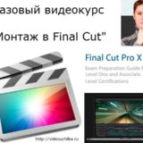 Базовый видеокурс «Монтаж в Final Cut»