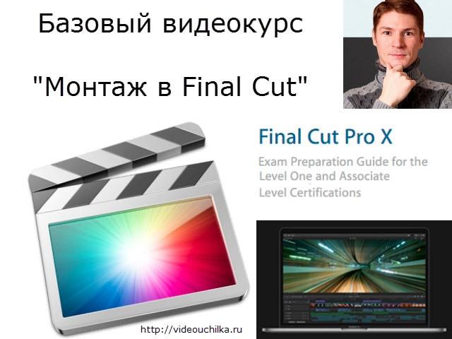 """Базовый видеокурс """"Монтаж в Final Cut"""""""