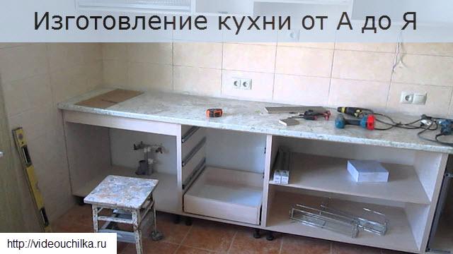 Изготовление кухни от А до Я