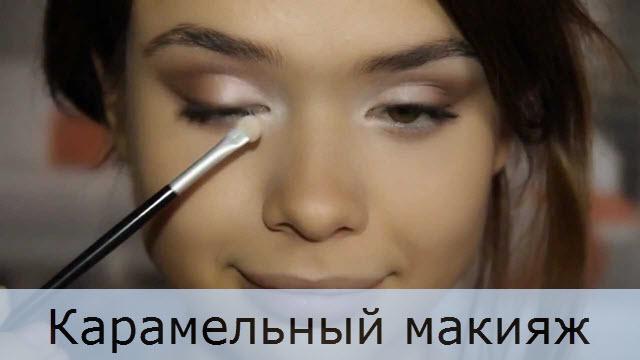 Карамельный макияж