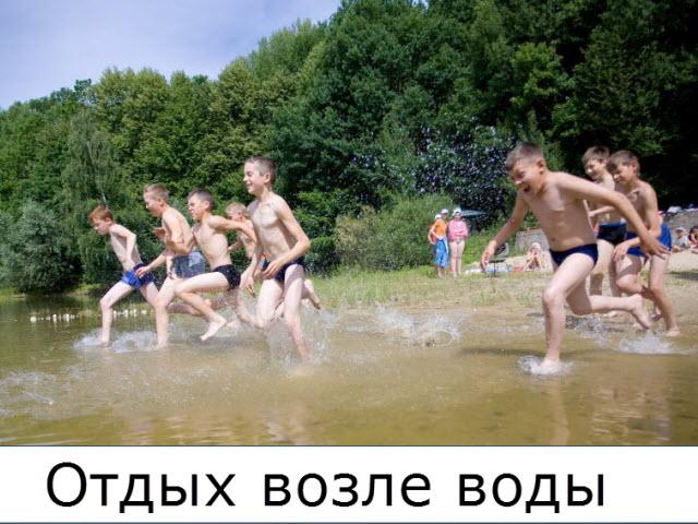 Отдых возле воды