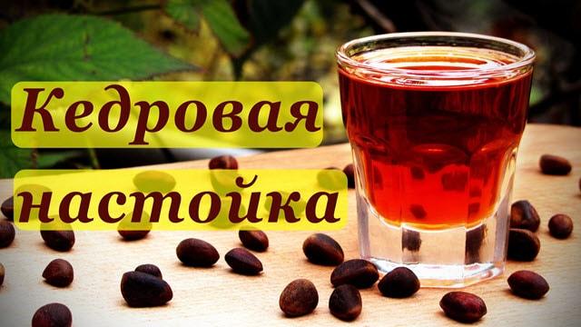 Рецепт настойки на кедровых орехах