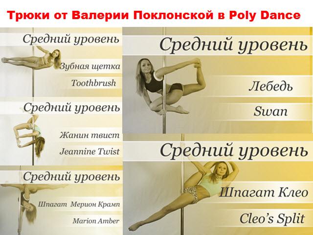 Трюки от Валерии Поклонской в Poly Dance