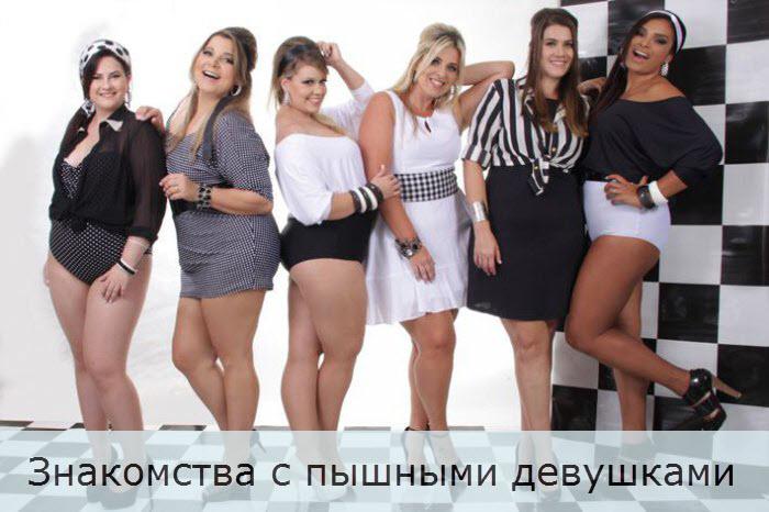 знакомства с девушками в gta