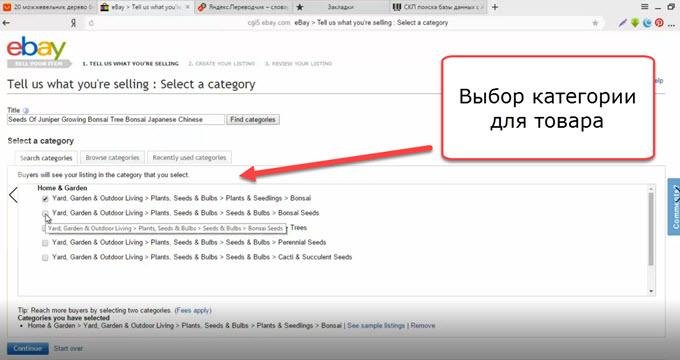 Выбор категории для товара eBay