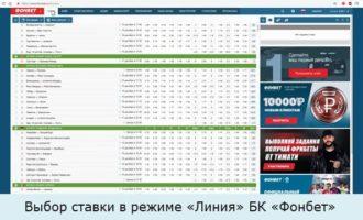 Выбор ставки в режиме «Линия» БК «Фонбет»