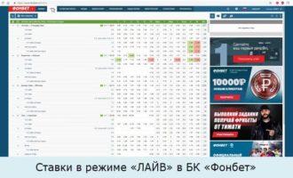 Ставки в режиме «ЛАЙВ» в БК «Фонбет»