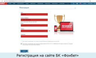 Регистрация на сайте БК «Фонбет»