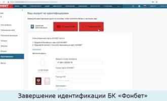 Завершение идентификации БК «Фонбет»