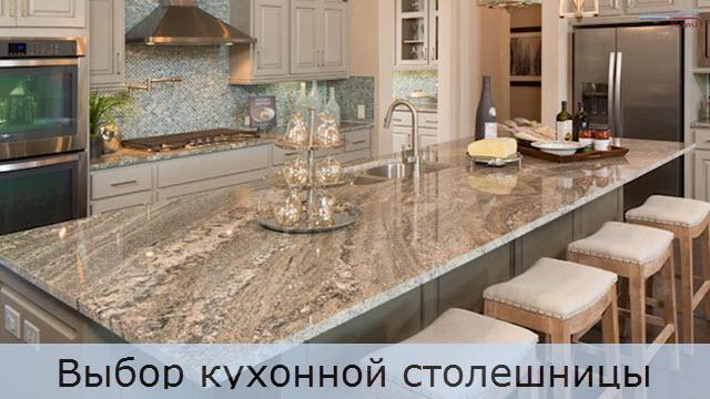 Выбор кухонной столешницы
