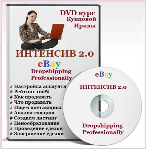 """Видеокурс """"eBay Интенсив 2.0"""""""