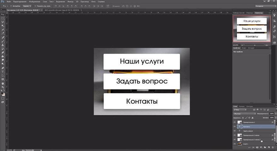 Как создать меню В Контакте