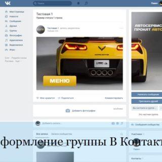 Оформление группы В Контакте