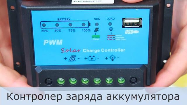 Контролер заряда аккумулятора
