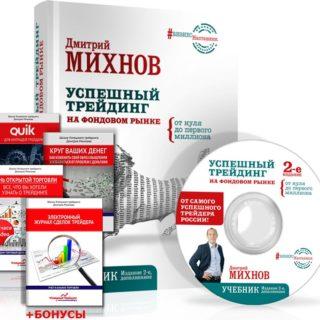 Бесплатный учебник торговли на бирже