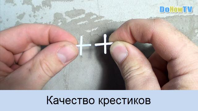 Качество крестиков