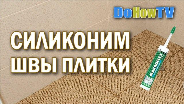 Как правильно силиконить швы между плитками