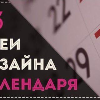 Дизайна календаря на 2018 год