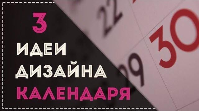 Дизайн календаря на 2018 год